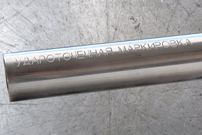 marking on metal